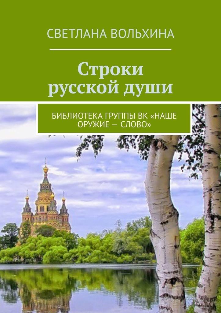 Строки русскойдуши. Библиотека группы ВК «Наше оружие– слово»