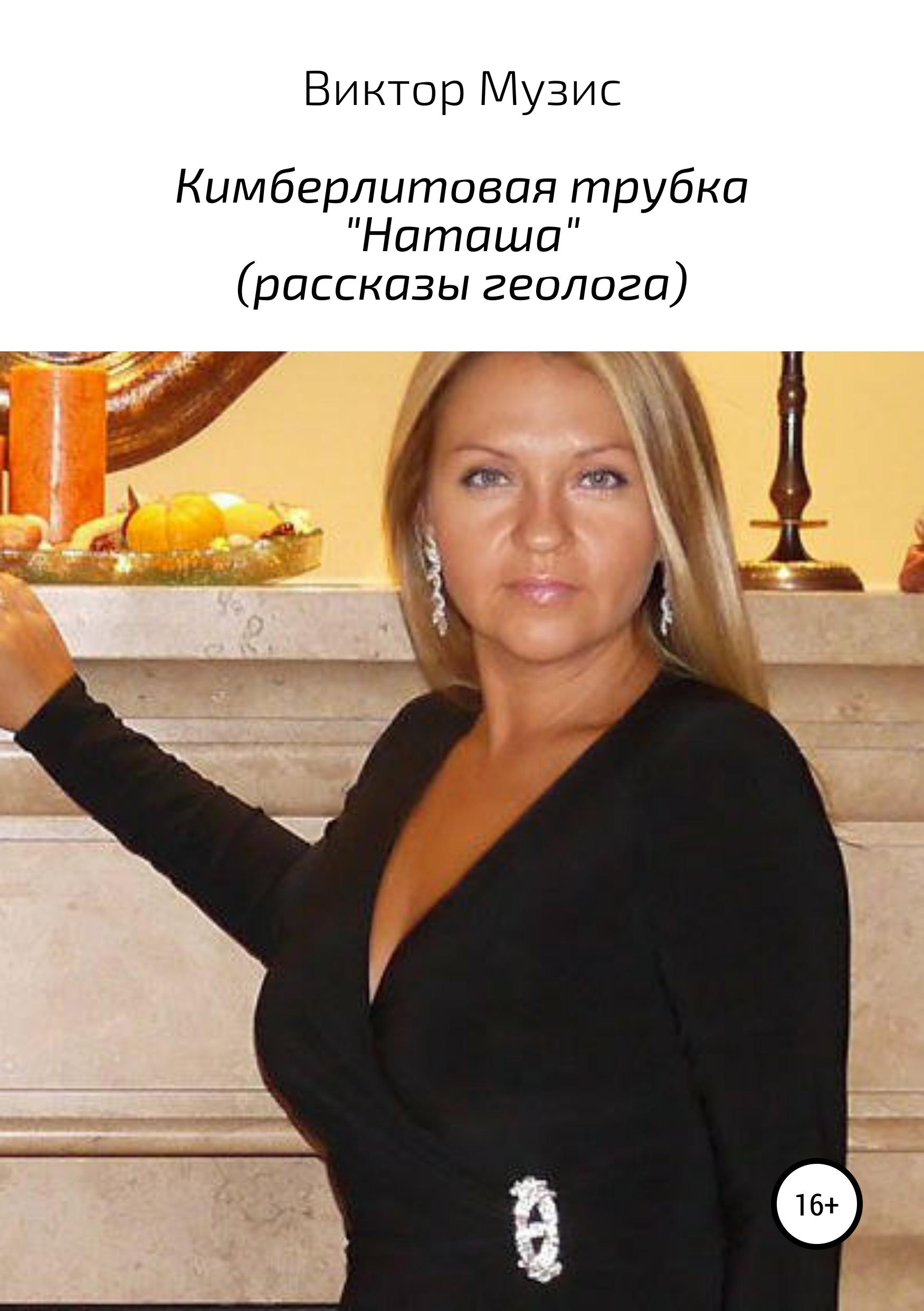 Кимберлитовая трубка «Наташа»
