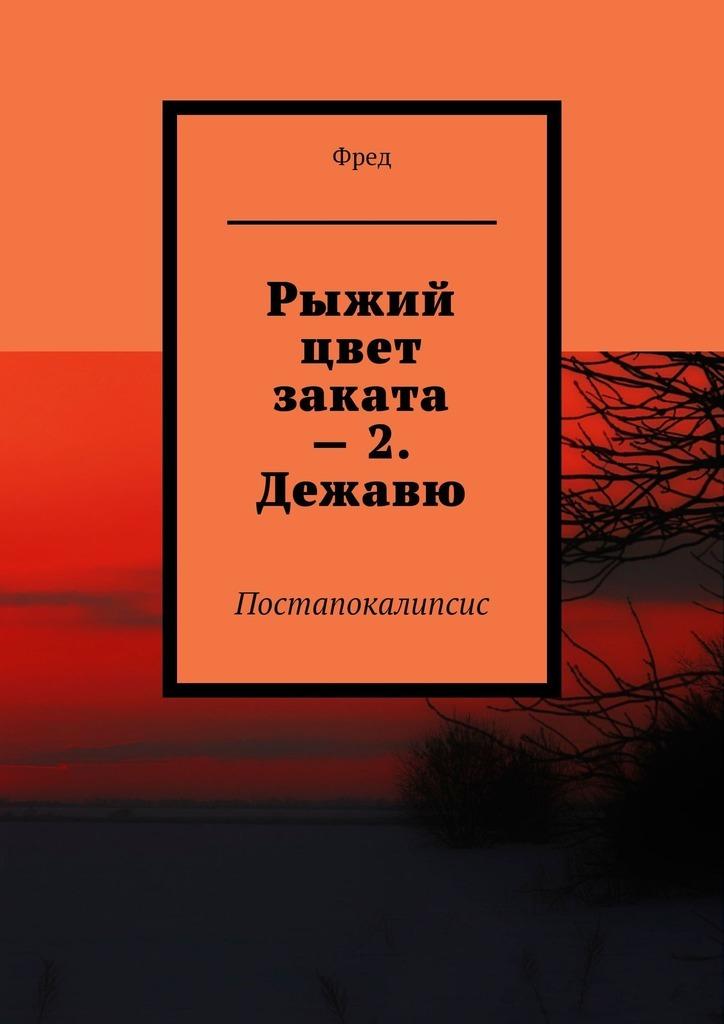 Рыжий цвет заката –2. Дежавю. Постапокалипсис
