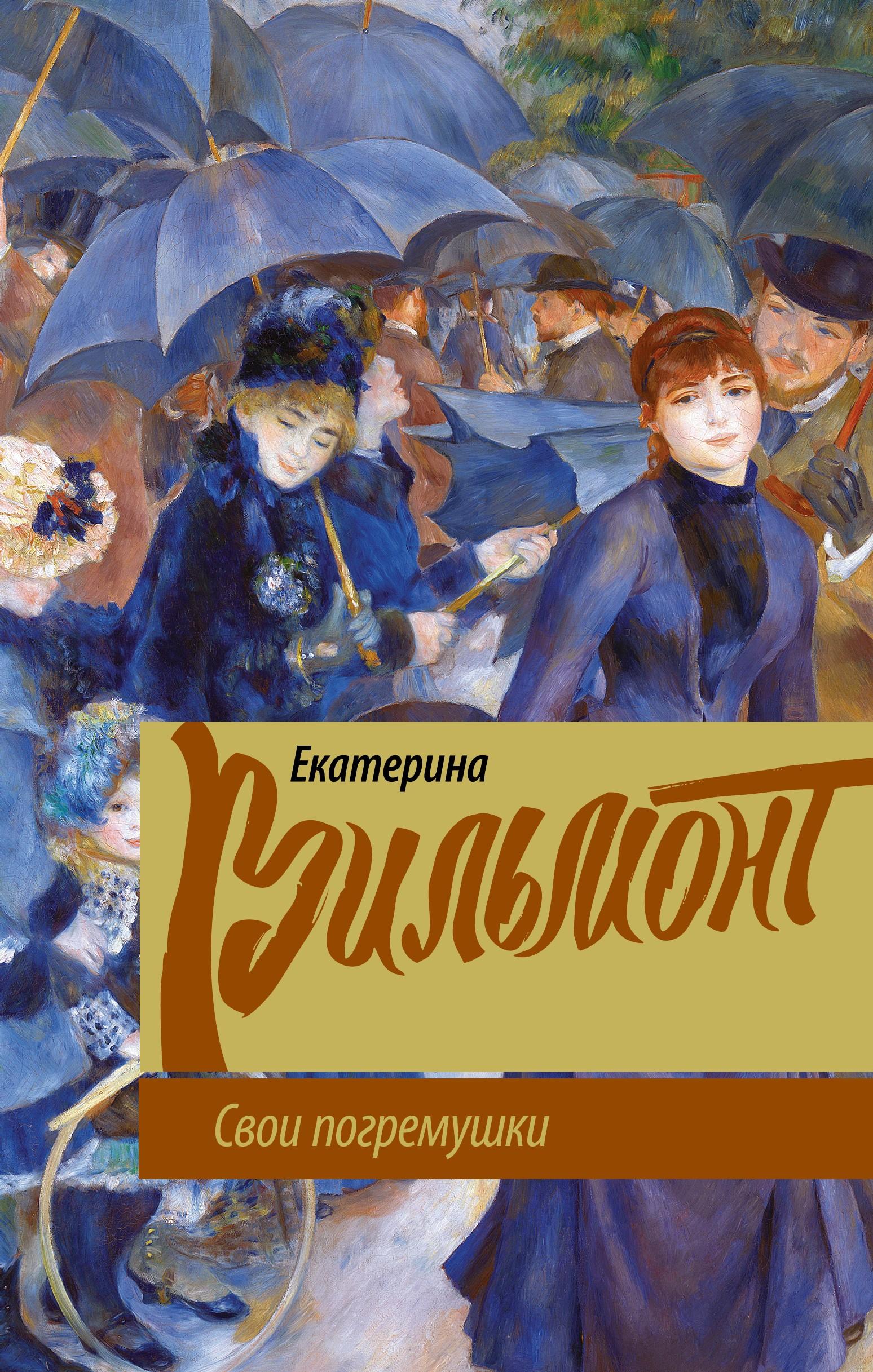 Отзывы о книге Свои погремушки, Екатерина Вильмонт – ЛитРес