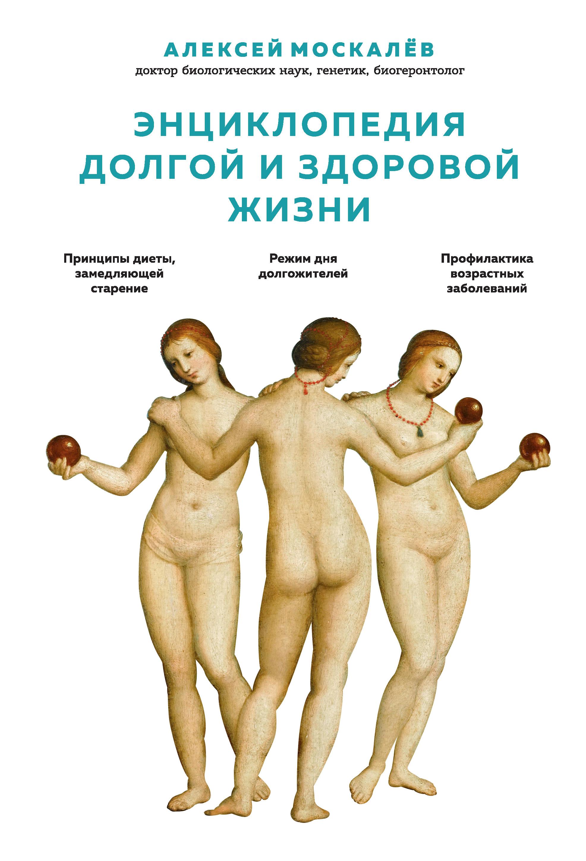 Энциклопедия долгой и здоровой жизни