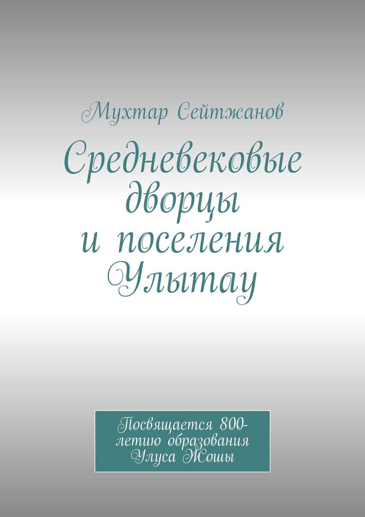 Средневековые дворцы ипоселения Улытау. Посвящается 800-летию образования Улуса Жошы