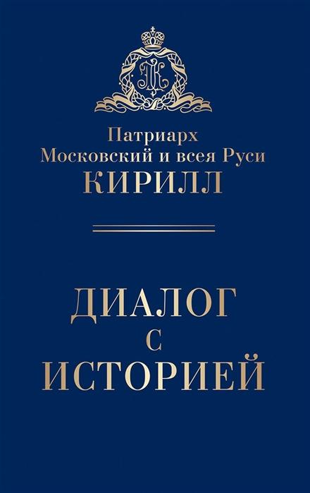 Диалог с историей (сборник)
