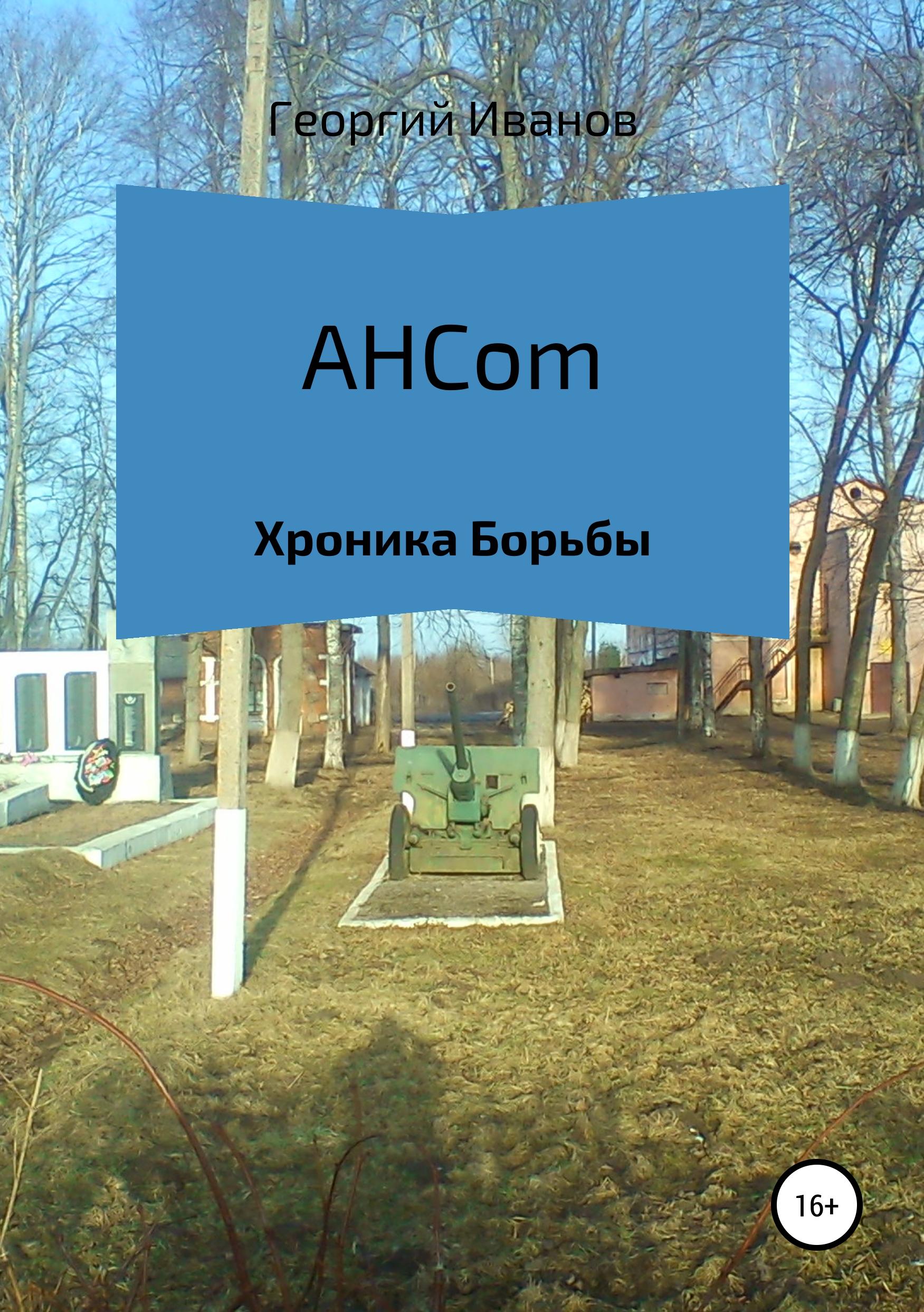 AHCom. Хроника борьбы