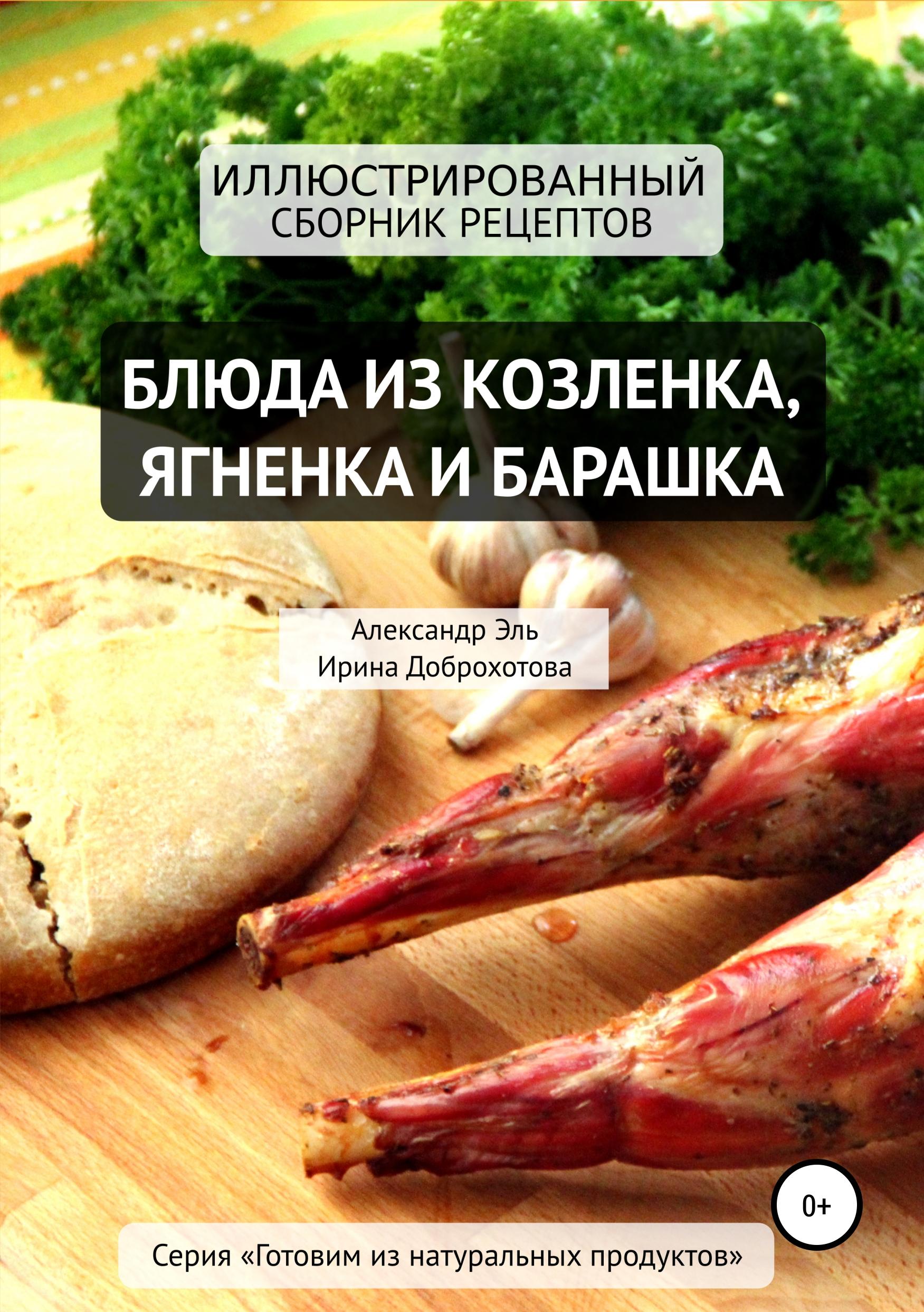 Блюда из козлёнка, ягнёнка и барашка