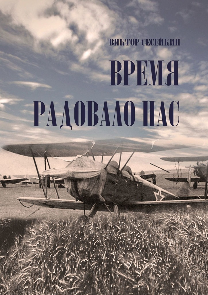 ВРЕМЯ РАДОВАЛОНАС. Очерки и рассказы