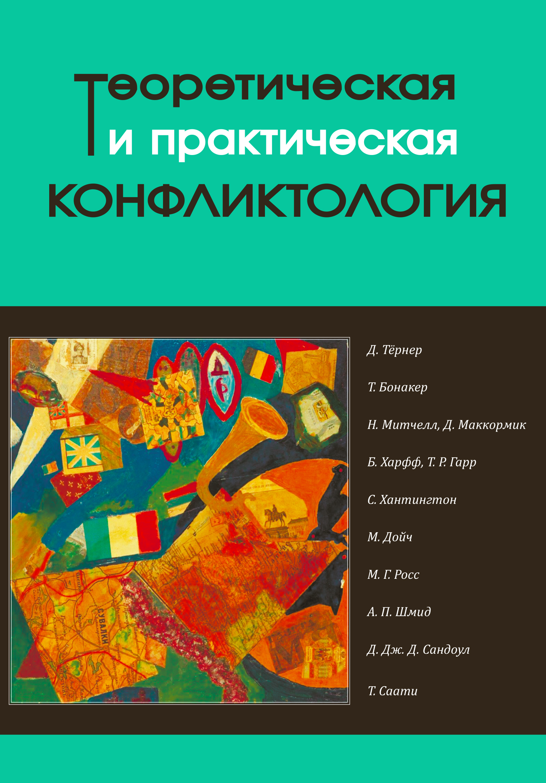 Теоретическая и практическая конфликтология. Книга 2