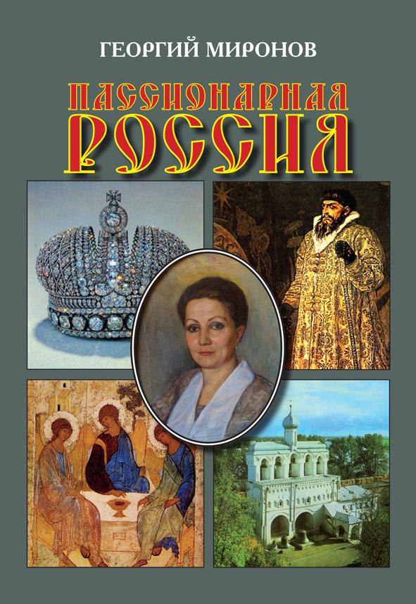 Пассионарная Россия