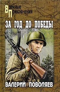 Авантюрист из «Комсомолки»