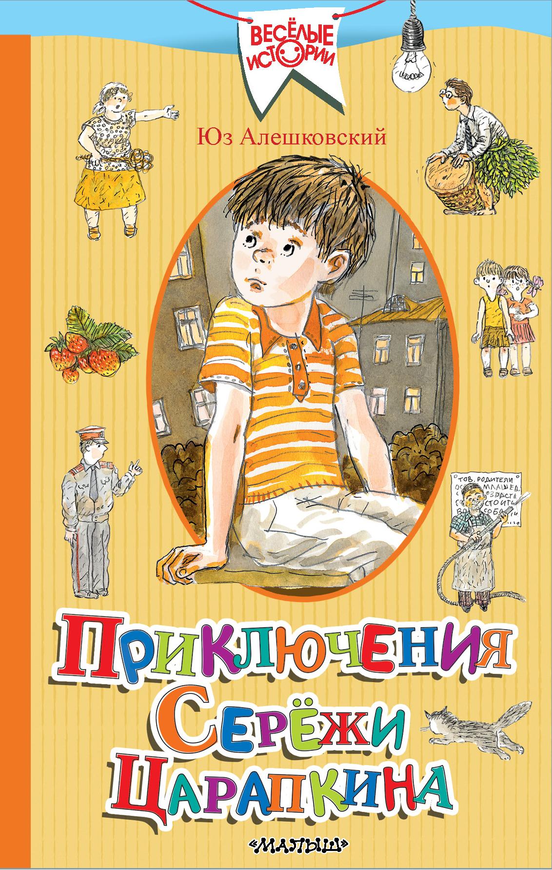 Приключения Серёжи Царапкина