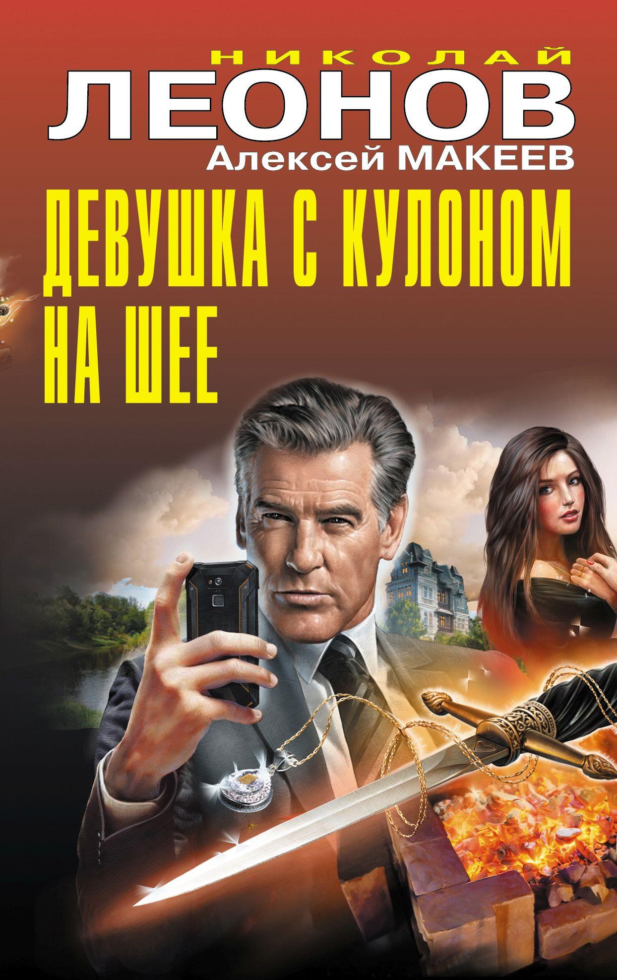 Николай Леонов, Девушка с кулоном на шее – читать онлайн полностью ...