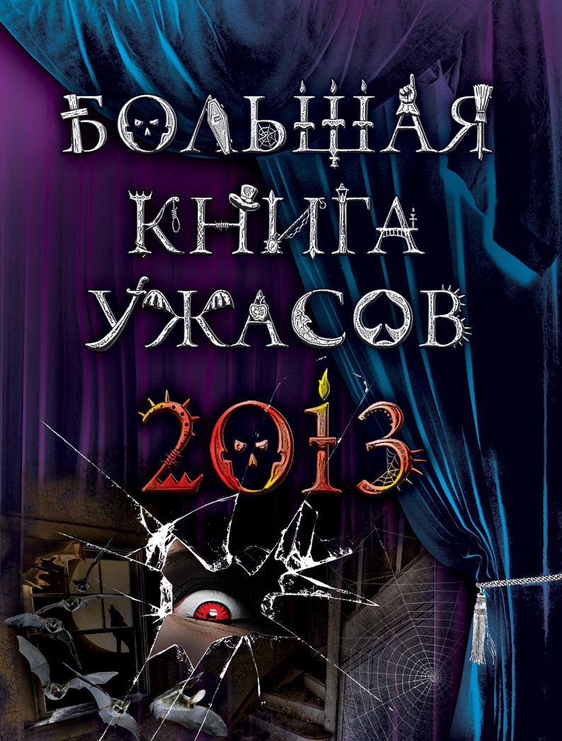 Большая книга ужасов 30 скачать fb2