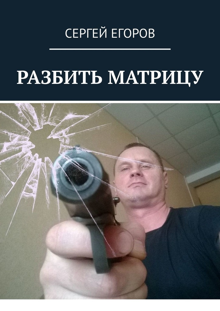 Разбить матрицу