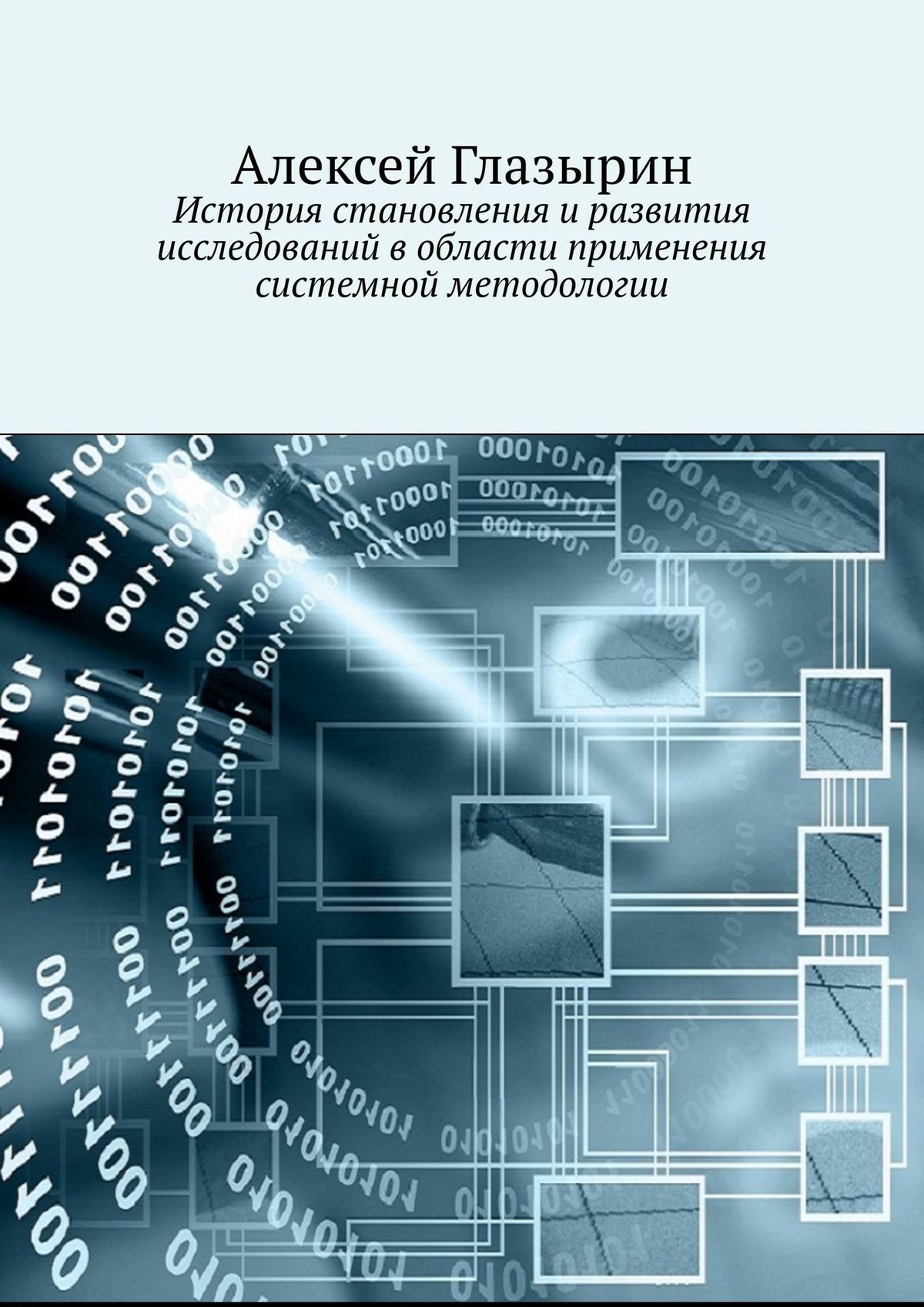 История становления иразвития исследований вобласти применения системной методологии