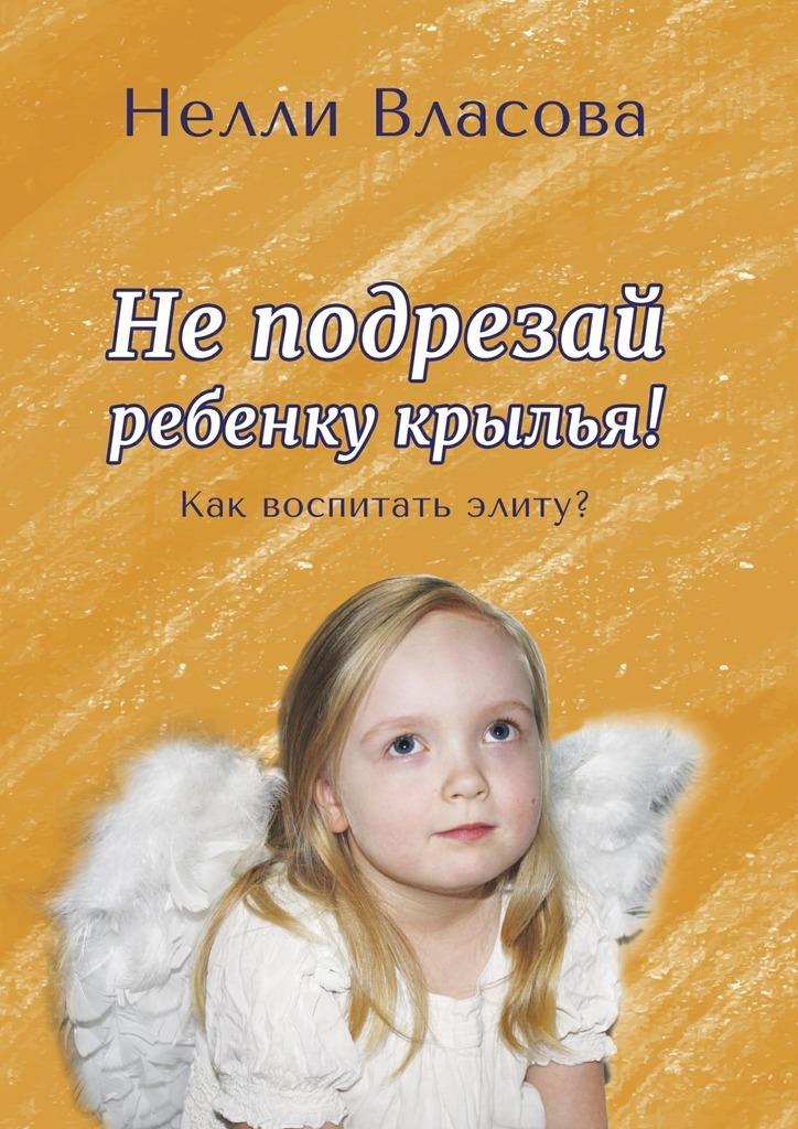 Неподрезай ребенку крылья. Как воспитать элиту?
