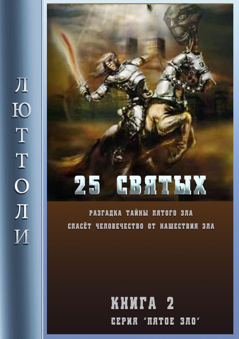 25 святых