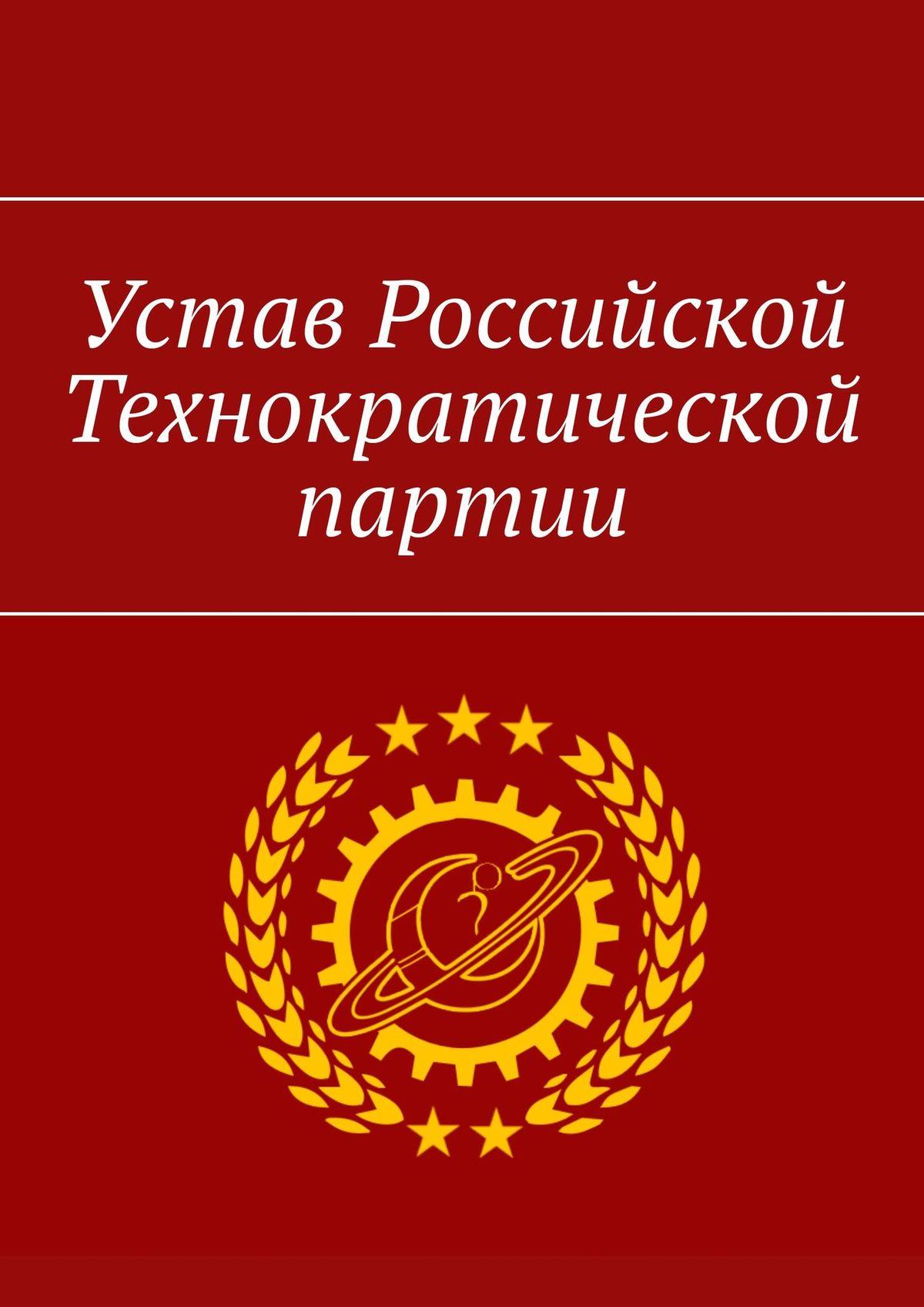 Устав Российской технократической партии