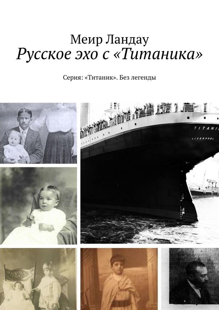Русское эхо с«Титаника». Серия: «Титаник». Без легенды