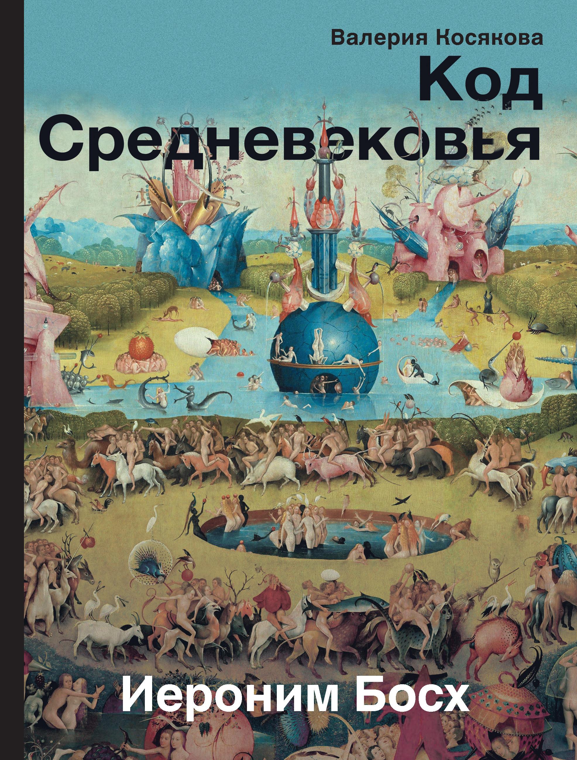 Код Средневековья. Иероним Босх