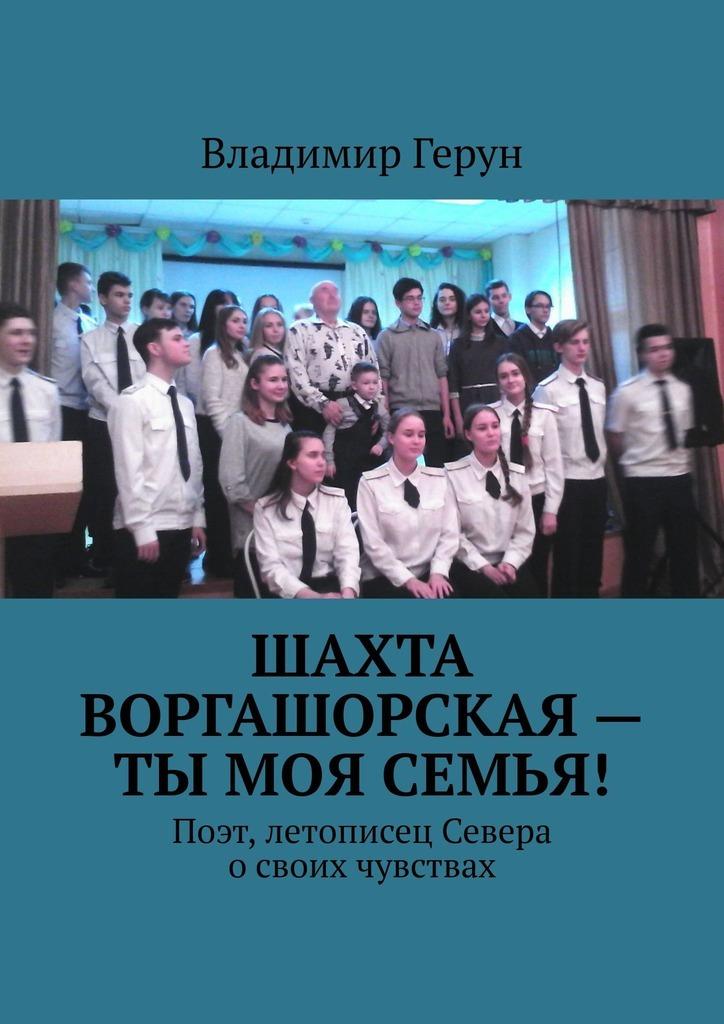 Шахта Воргашорская– ты моя семья! Поэт, летописец Севера освоих чувствах
