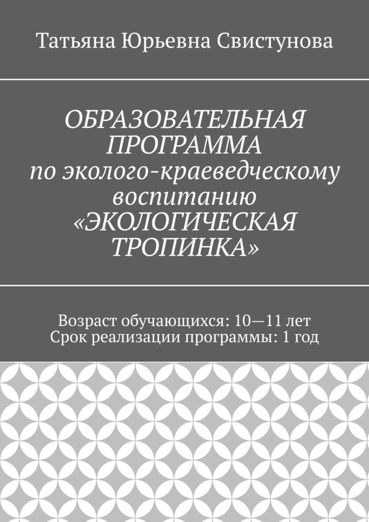 ОБРАЗОВАТЕЛЬНАЯ ПРОГРАММА поэколого-краеведческому воспитанию «ЭКОЛОГИЧЕСКАЯ ТРОПИНКА»