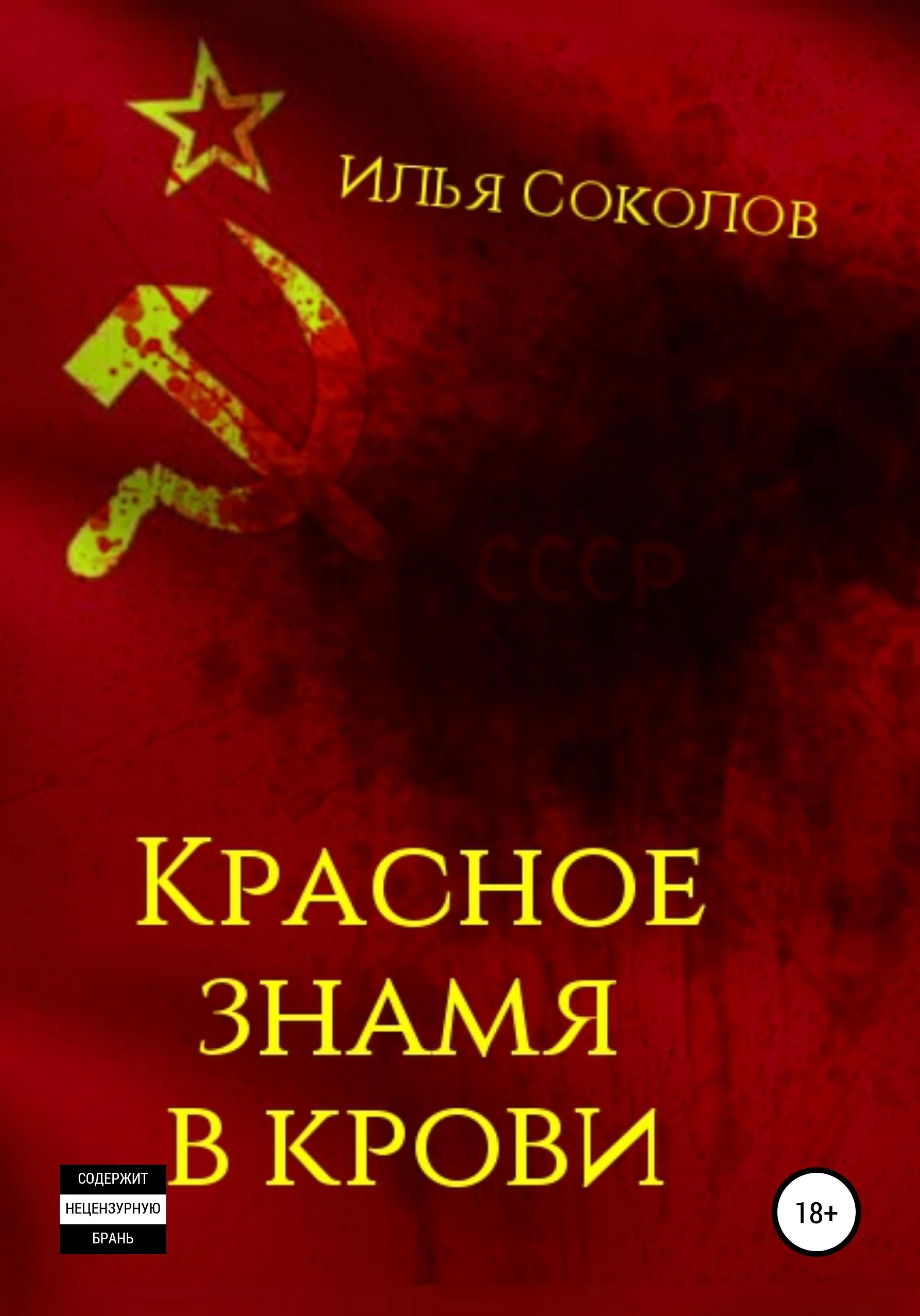 Красное знамя в крови