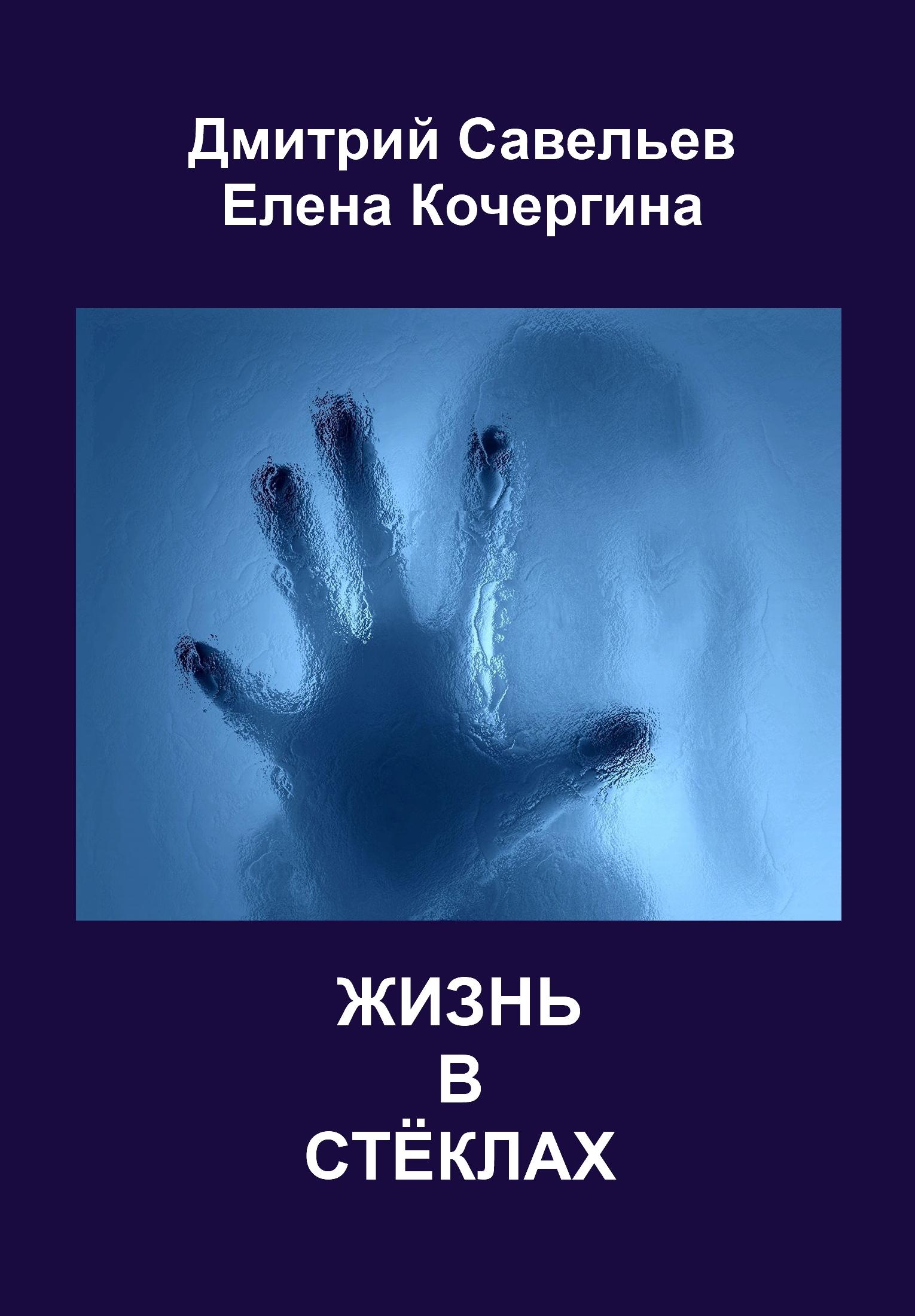 Жизнь в стёклах (сборник)