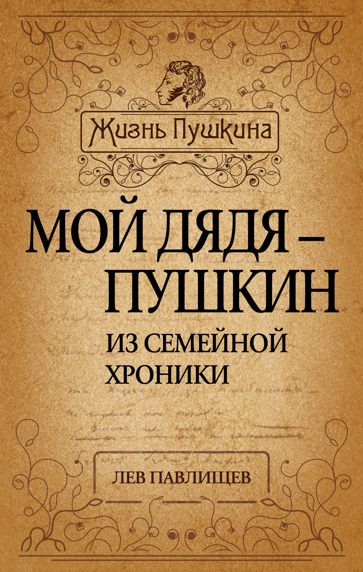 Мой дядя – Пушкин. Из семейной хроники