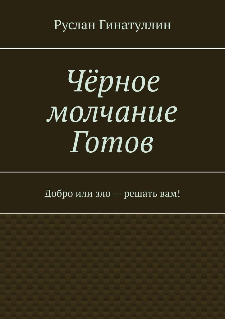 Чёрное молчание Готов. Добро или зло – решатьвам!