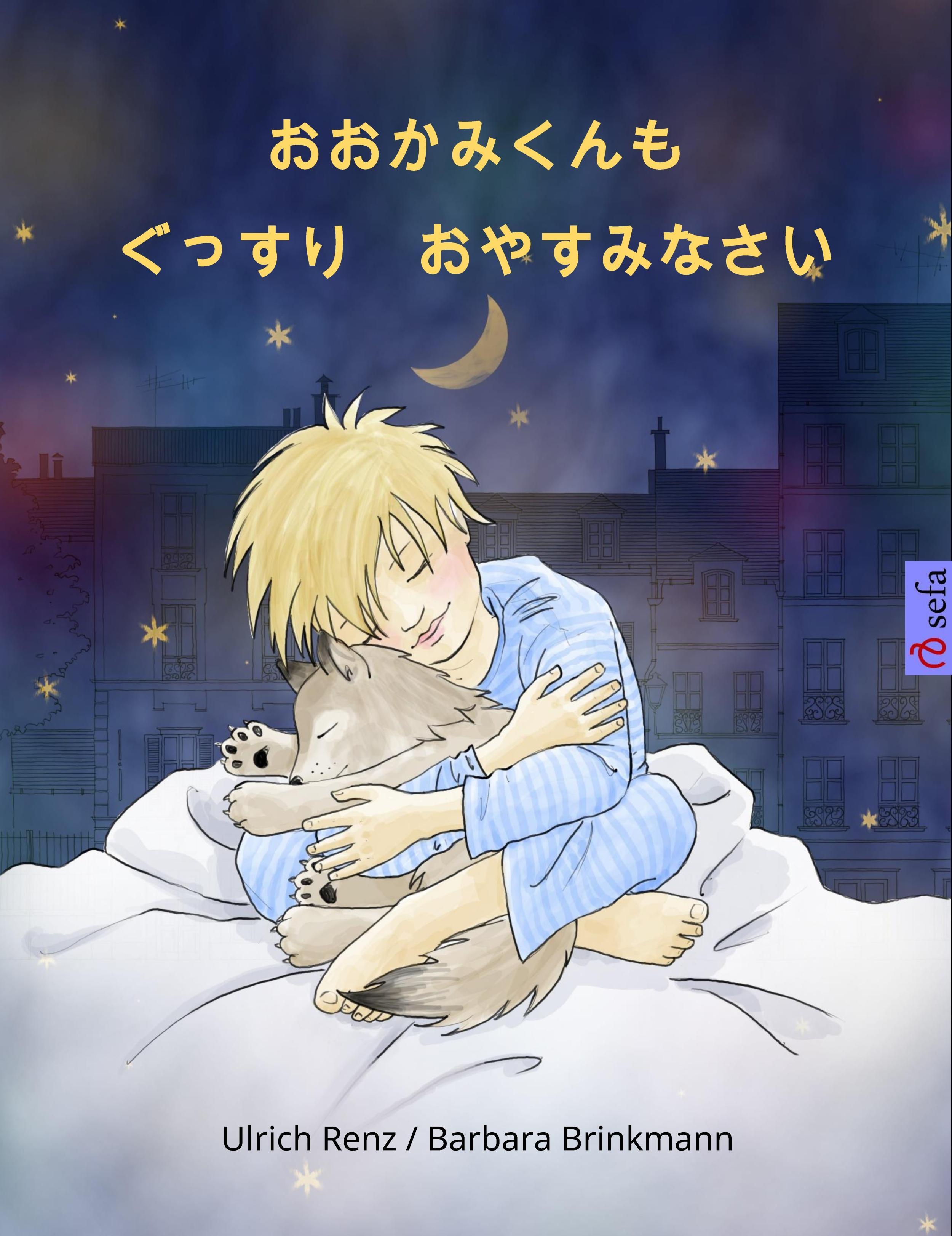 おおかみくんも ぐっすり おやすみなさい
