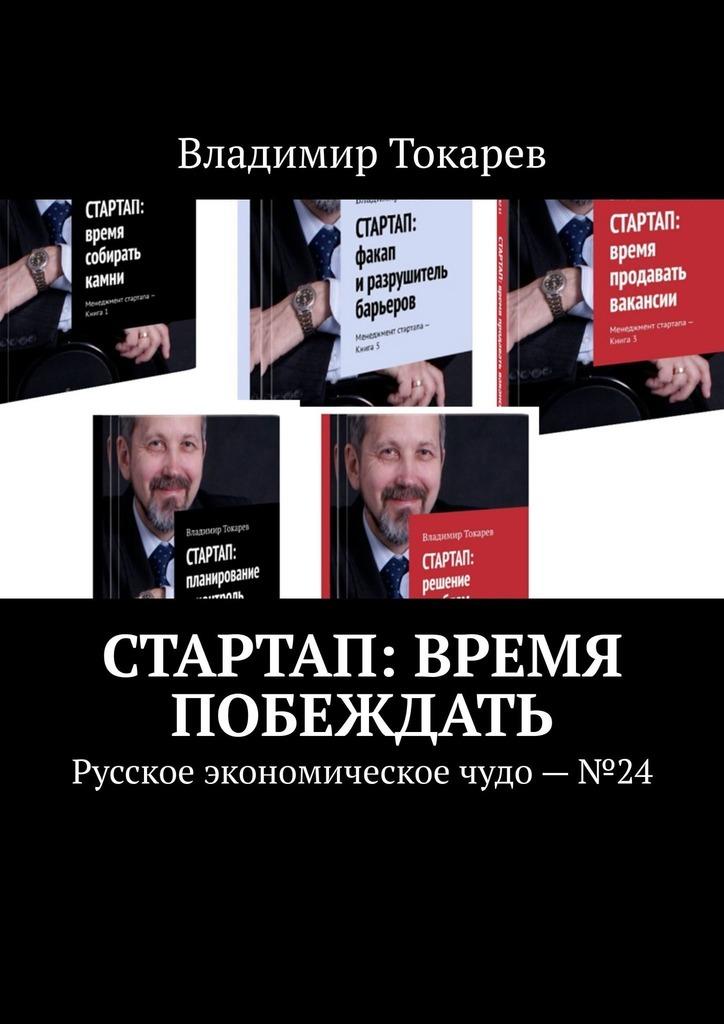 СТАРТАП: время побеждать. Русское экономическое чудо. №24