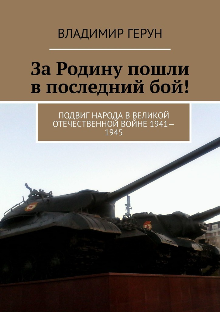 ЗаРодину пошли впоследнийбой! Подвиг народа вВеликой Отечественной войне 1941—1945