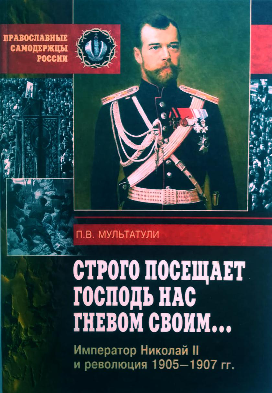 Строго посещает Господь нас гневом своим… Император Николай II и революция 1905-1907 гг