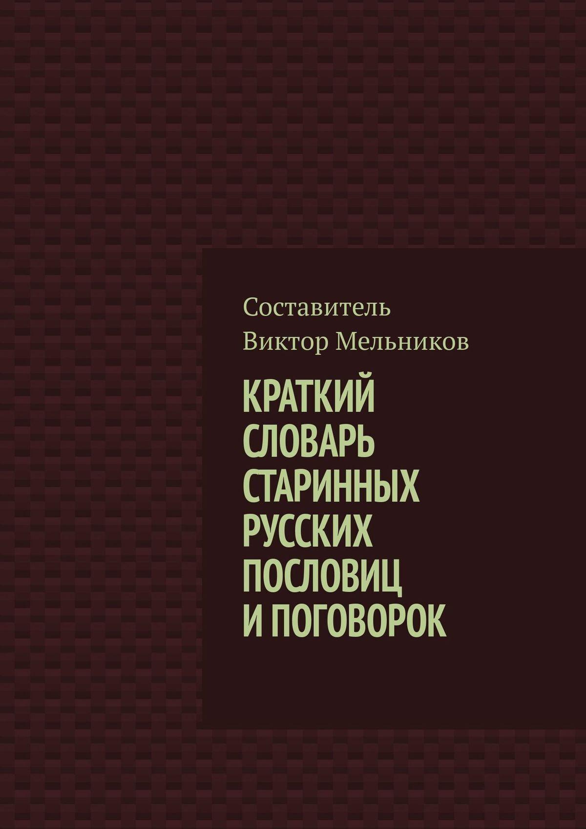 Краткий словарь старинных русских пословиц ипоговорок