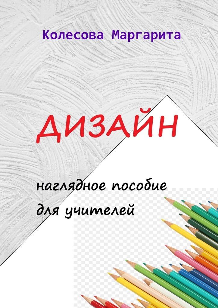 Дизайн. Наглядное пособие для учителей