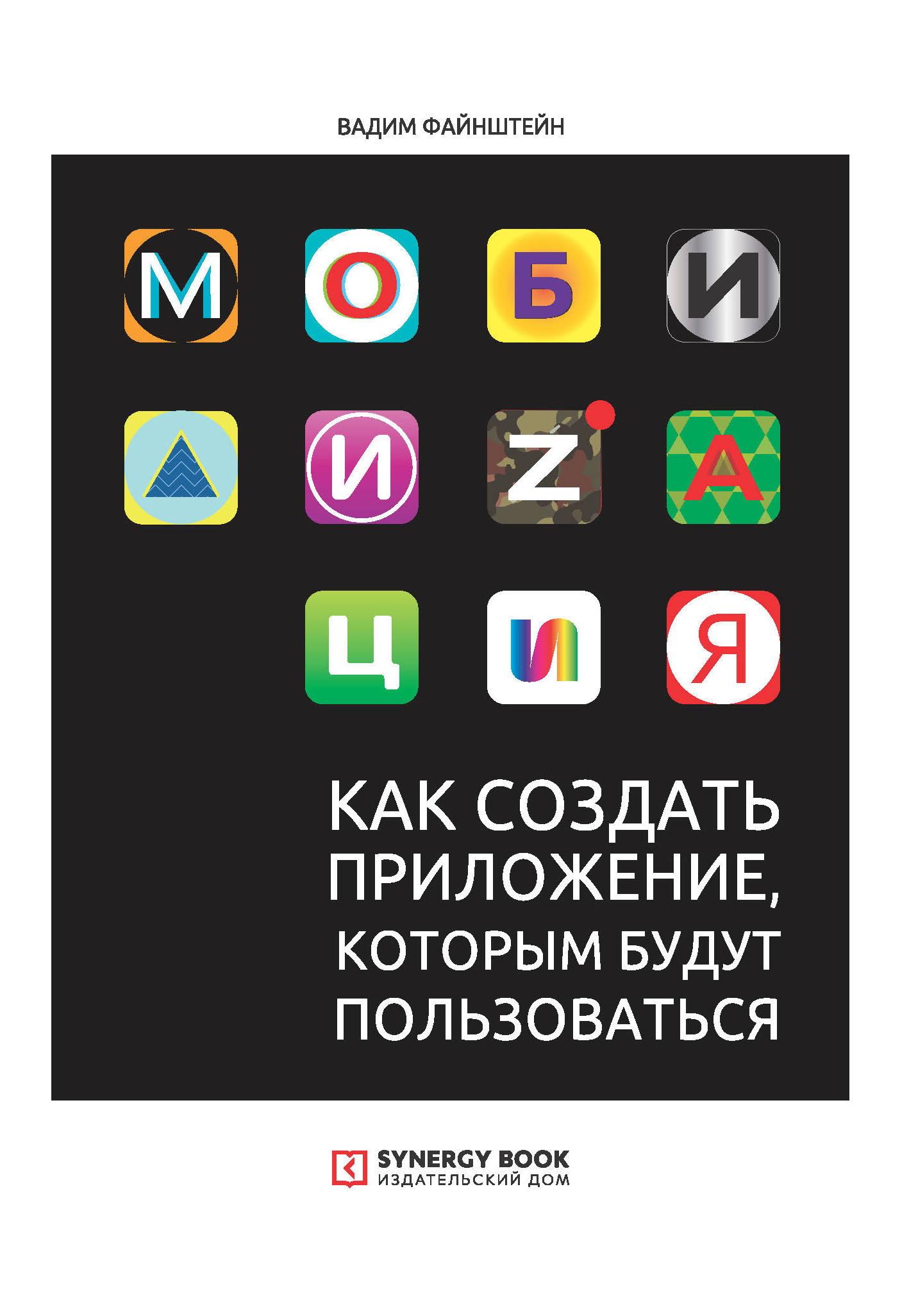 Мобилизация. Как создать приложение, которым будут пользоваться