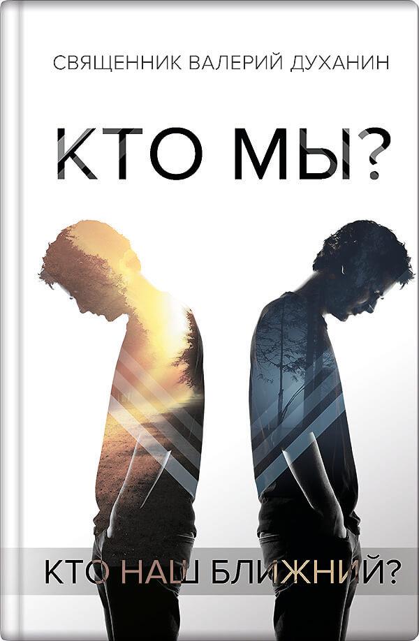 Кто мы?