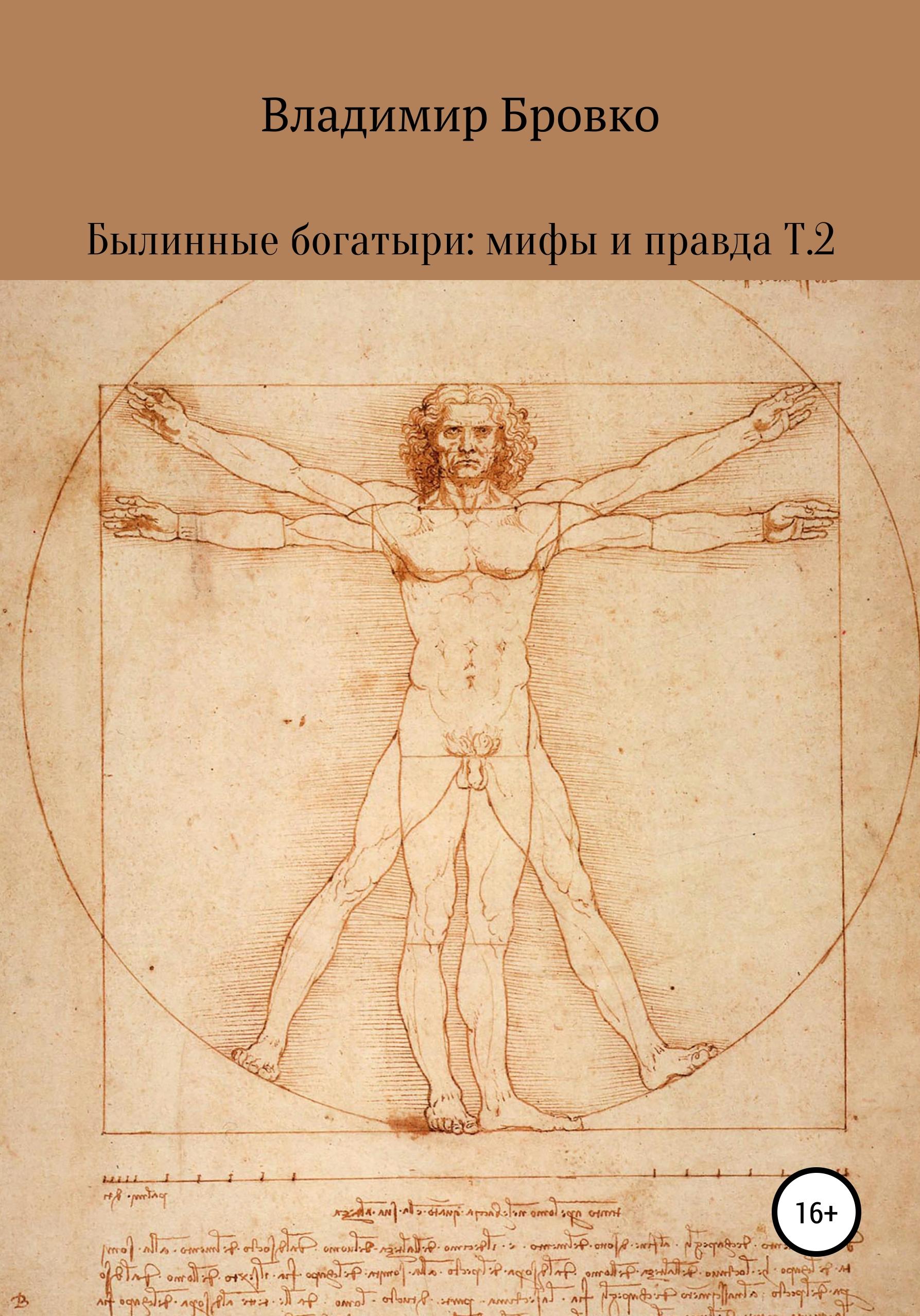 Былинные богатыри: мифы и правда. Т. 2