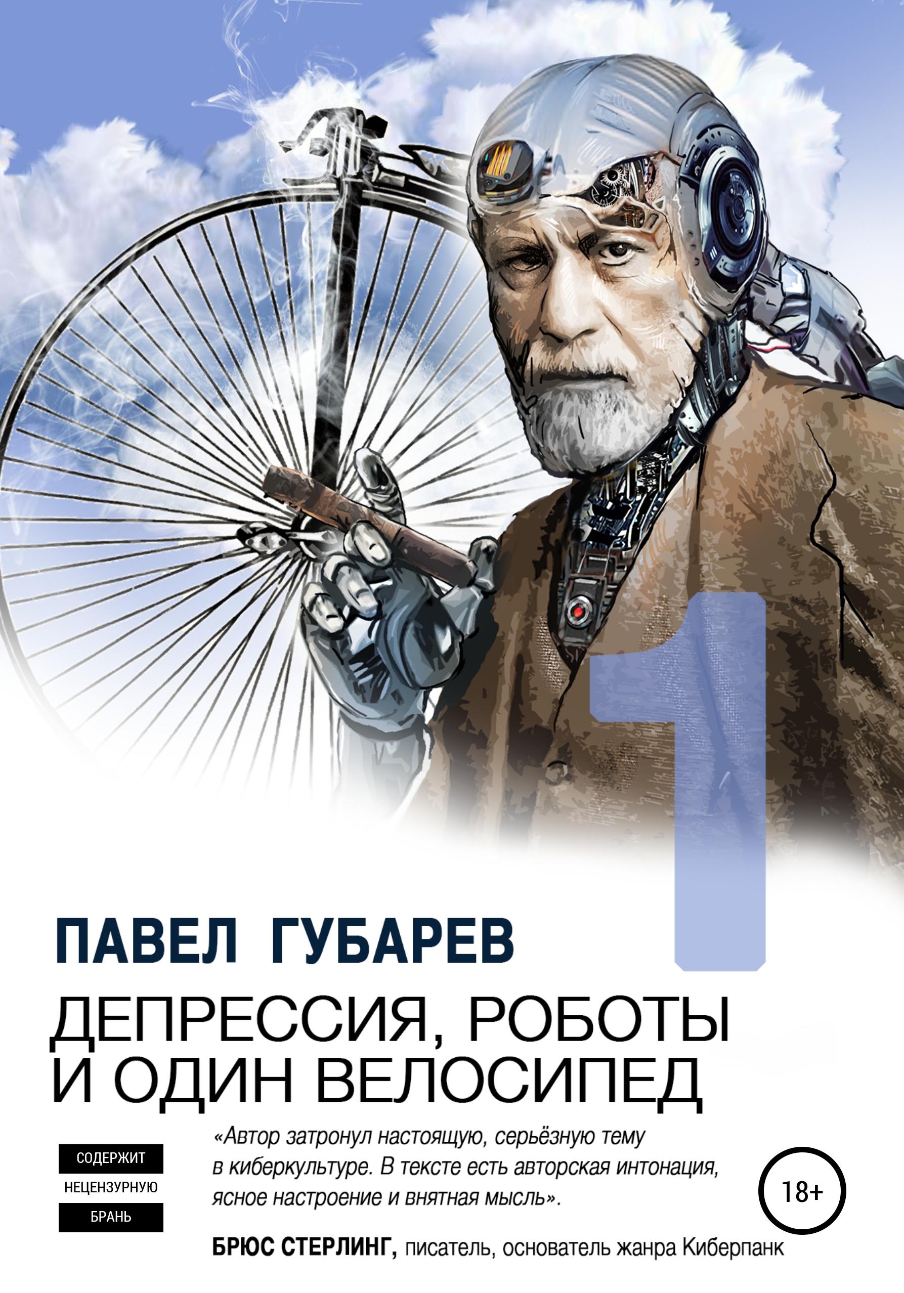 Депрессия, роботы и один велосипед
