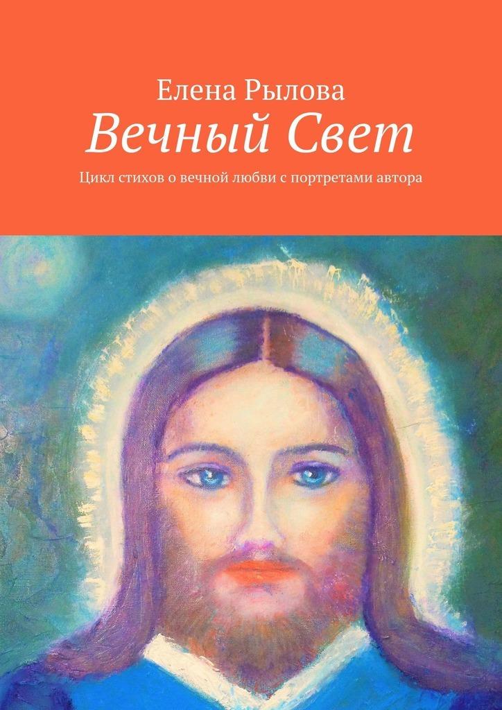 ВечныйСвет. Цикл стихов о вечной любви с портретами автора