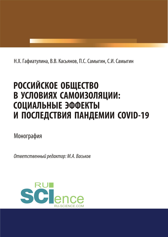 Российское общество в условиях самоизоляции. Социальные эффекты и последствия пандемии Covid-19