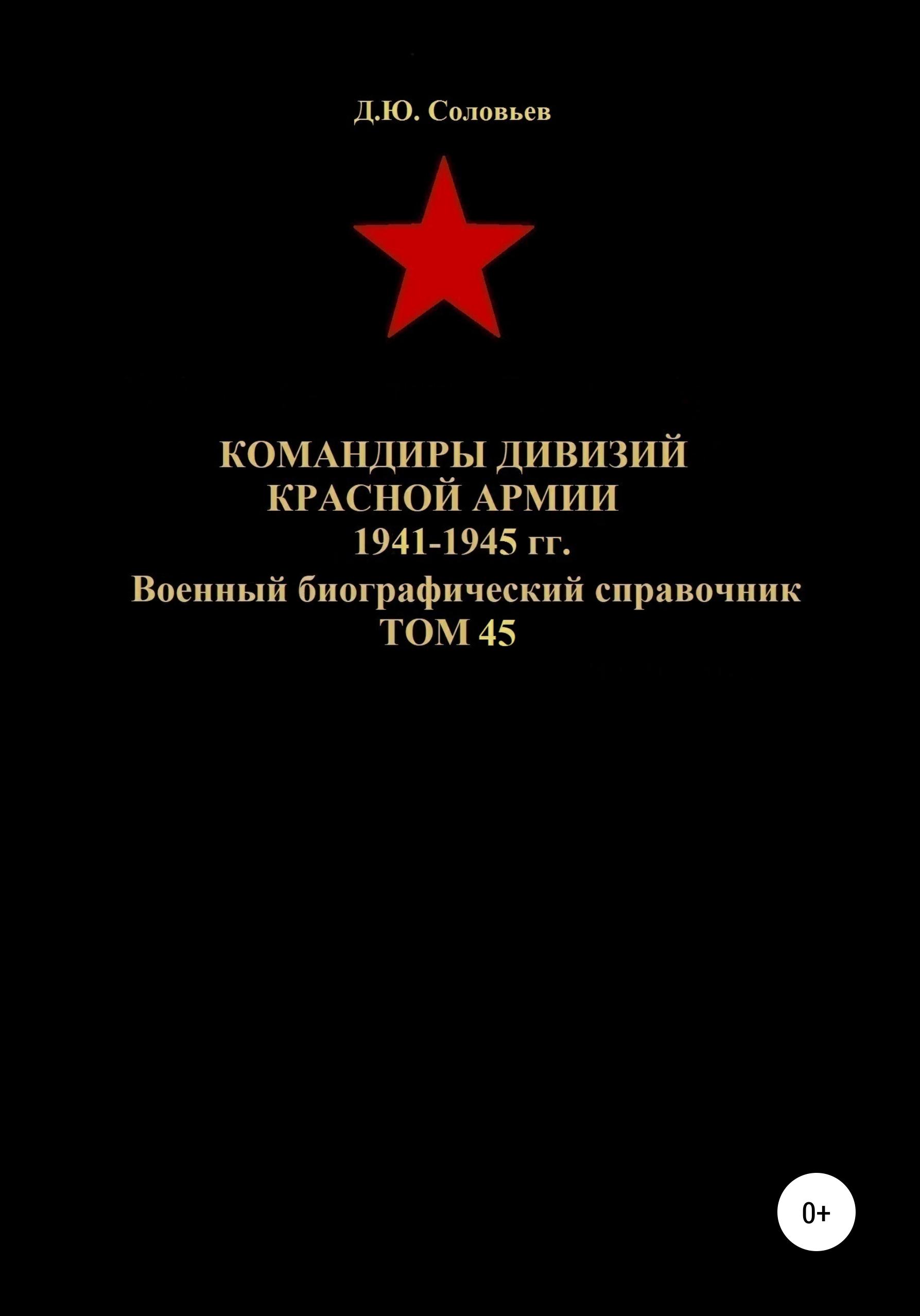 Командиры дивизий Красной Армии 1941-1945 гг. Том 45