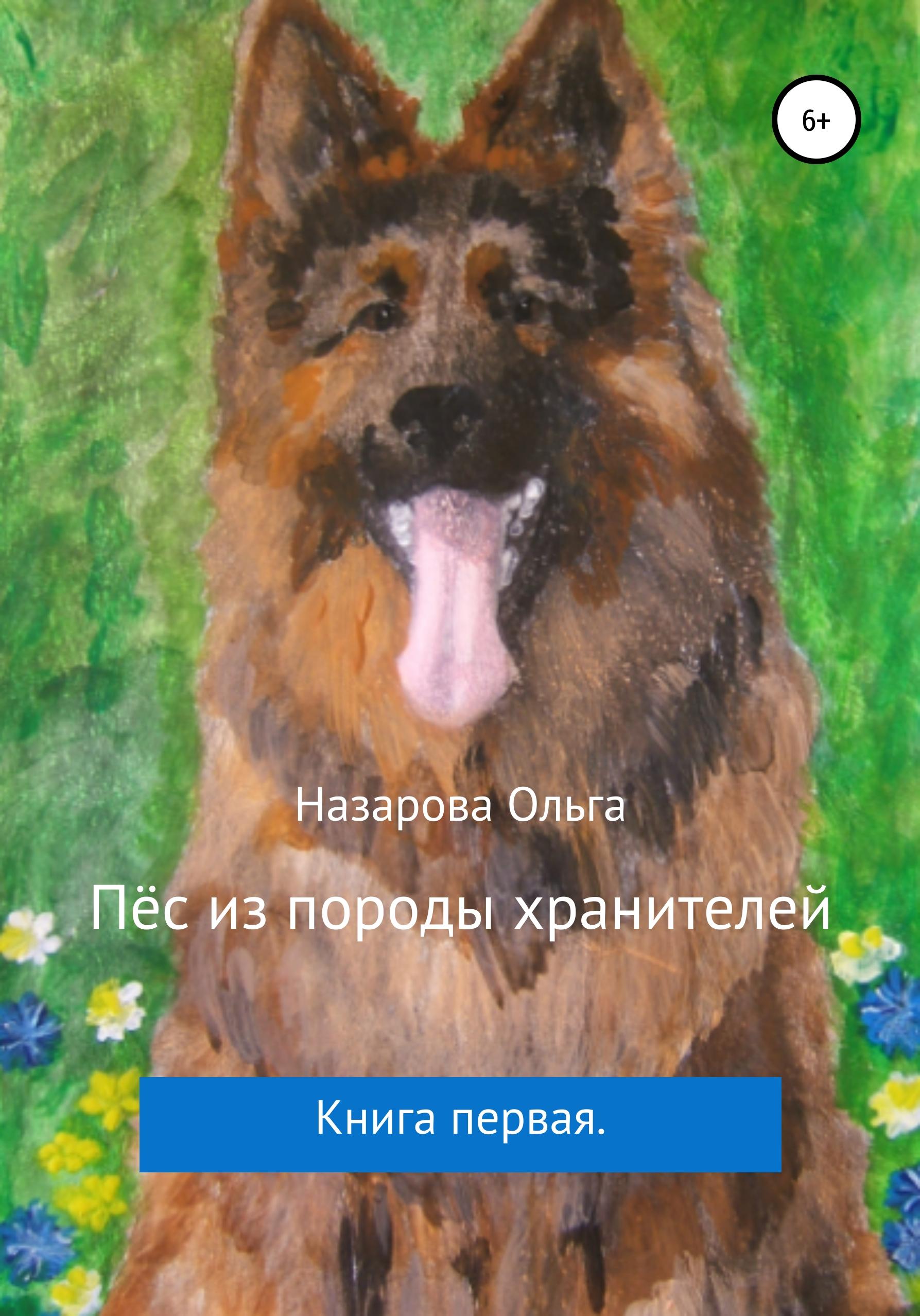 Пёс из породы хранителей