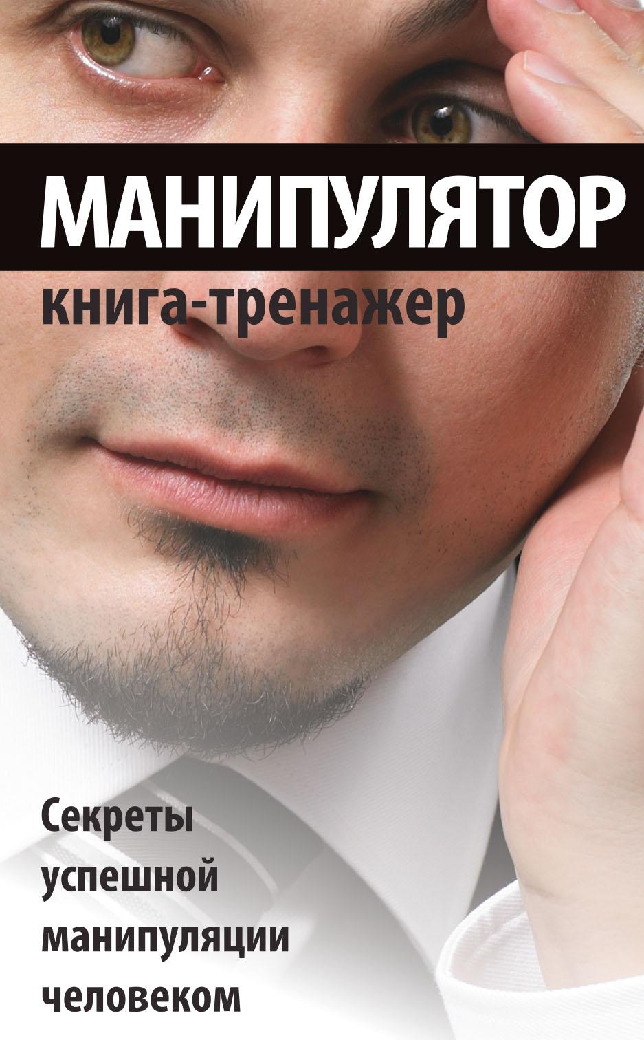 Манипулятор. Секреты успешной манипуляции человеком