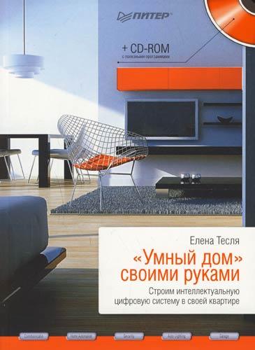 «Умный дом» своими руками. Строим интеллектуальную цифровую систему в своей квартире