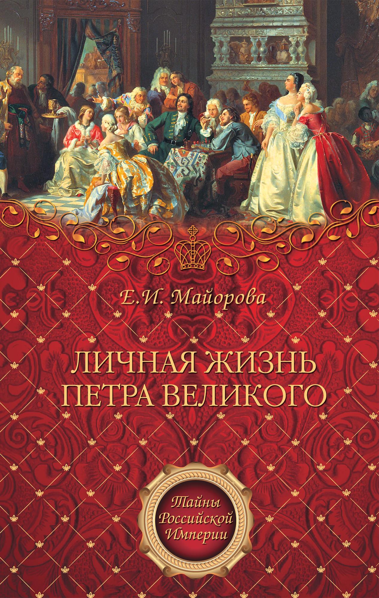 Личная жизнь Петра Великого