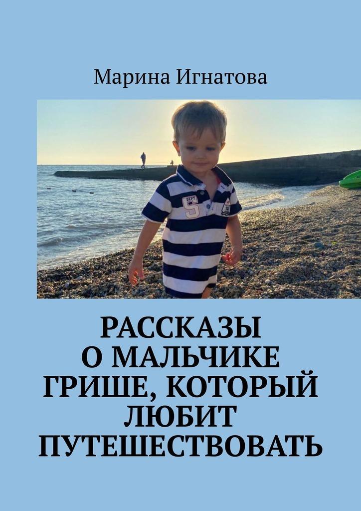 Рассказы омальчике Грише, который любит путешествовать