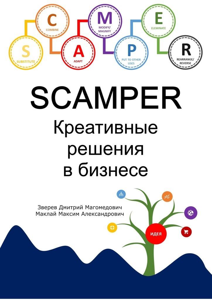 SCAMPER. Креативные решения вбизнесе
