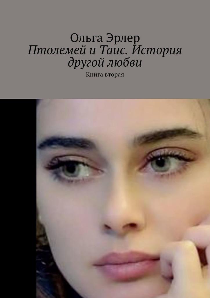 Птолемей иТаис. История другой любви. Книга вторая