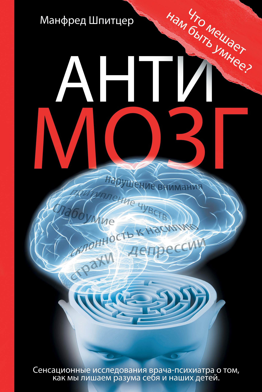 Антимозг: цифровые технологии и мозг